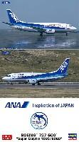 ANA ボーイング 737-500 スーパードルフィン 1995/2020
