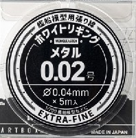 モデルカステンモデルカステン マテリアルホワイトリギング メタル 0.02号 (0.04mm×5m)