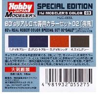 ホビージャパンHJモデラーズ カラーセット80's リアルロボ専用カラーセット 02 疾風