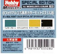 ホビージャパンHJモデラーズ カラーセット80's リアルロボ専用カラーセット 03 大地