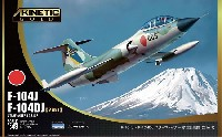 キネティック1/48 エアクラフト プラモデルF-104J / F-104DJ スターファイター 航空自衛隊 2in1