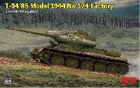 ライ フィールド モデル1/35 Military Miniature SeriesT-34/85 Mod.1944 第174工場