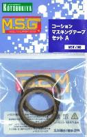 コーションマスキングテープセット A