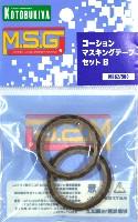 コーションマスキングテープセット B