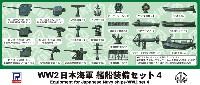 WW2 日本海軍 艦船装備セット 4