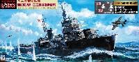 日本海軍 海防艦 鵜来型 三式投射機装備型 旗・旗竿・ネームプレート エッチング付き限定版