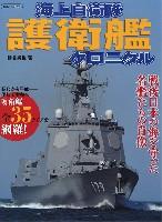 海上自衛隊 護衛艦 クロニクル