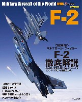 イカロス出版世界の名機シリーズF-2