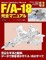 F/A-18 完全マニュアル