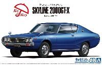 ニッサン KGC110 スカイライン HT 2000GT-X '74