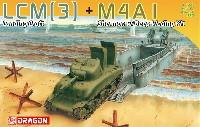 LCM (3) 上陸用舟艇 + M4A1 シャーマン ディープ ワディングキット