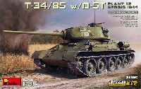 ミニアート1/35 WW2 ミリタリーミニチュアT-34/85 w/D-5T 第 112工場製 1944年春 インテリアキット