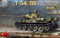 ミニアート1/35 ミリタリーミニチュアT-34/85 チェコスロバキア製 初期型 インテリアキット