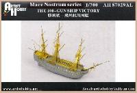 イギリス海軍 1等戦列艦 ヴィクトリー (フルハル)