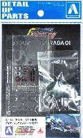 スーパーアスラーダ 01専用 ディテールアップパーツセット