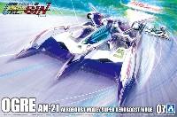 凰呀 (オーガ) AN-21 エアロブーストモード/スーパーエアロブーストモード