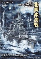 北岬沖海戦