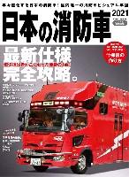 イカロス出版イカロスムック日本の消防車 2021