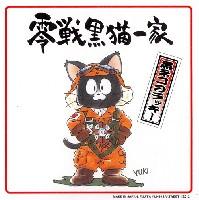 零戦黒猫一家 黒ネコのラッキー