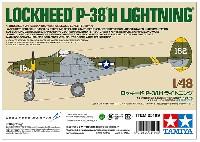 ロッキード P-38H ライトニング