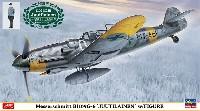 ハセガワ1/48 飛行機 限定生産メッサーシュミット Bf109G-6 ユーティライネン w/フィギュア