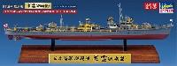日本海軍 駆逐艦 峯雲 (朝潮型) フルハルスペシャル