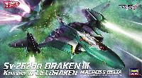 Sv-262Ba ドラケン 3 カシム機 w/リル・ドラケン マクロスΔ
