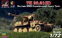 ドイツ WW2 試作重戦車 VK 36.01(H)