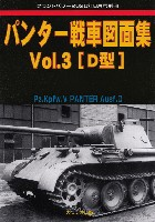 ガリレオ出版グランドパワー別冊パンター戦車 図面集 Vol.3 D型 (グランドパワー 2020年8月号別冊)