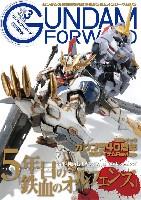 ホビージャパンHOBBY JAPAN MOOKガンダムフォワード Vol.3 2020 SUMMER