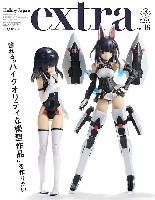 ホビージャパン エクストラ Vol.18 2020 Summer