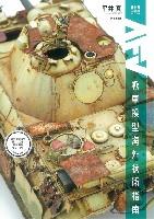 大日本絵画戦車関連書籍戦車模型海外技術指南 日本の技法で使いこなす最新海外マテリアル