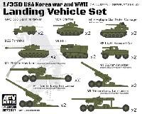 アメリカ 上陸車輌セット 2 (朝鮮戦争と第二次世界大戦)