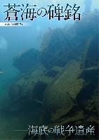 蒼海の碑銘 - 海底の戦争遺産