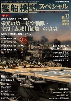 モデルアート艦船模型スペシャル艦船模型スペシャル No.77 日本海軍 航空母艦 栄光の第一航空戦隊 空母「赤城」「加賀」の真実