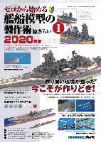 ゼロから始める 艦船模型の製作術 総ざらい 1 2020年版