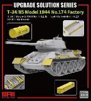 T-34/85 Mod.1944 第174工場製 アップパーツ (ライフィールド No.5040用)