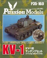 パッションモデルズ1/35 シリーズKV-1用 エッチングセット (タミヤ用 MM35372)
