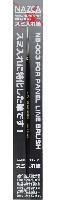 NB-003 スミ入れ筆