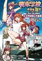 萌えよ!戦車学校 戦後編 3型 ドラマCD付き特装版