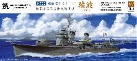 日本海軍 特型駆逐艦 2型 綾波
