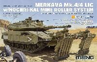 MENG-MODEL1/35 ティラノサウルス シリーズイスラエル主力戦車 メルカバ Mk.4/4 LIC w/Nochri-Kal 地雷処理システム
