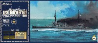 イギリス海軍 巡洋戦艦 インヴィンシブル 1914 豪華版