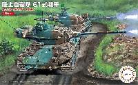 陸上自衛隊 61式戦車 (2両セット)