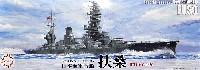 日本海軍 戦艦 扶桑 (昭和10年/13年)