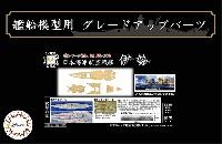 日本海軍 航空戦艦 伊勢 木甲板シール & 艦名プレート
