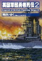 大日本絵画船舶関連書籍英国軍艦勇者列伝 2