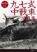 九七式中戦車写真集 チハから新砲塔チハまで