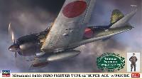三菱 A6M5 零式艦上戦闘機 52型 撃墜王 w/フィギュア