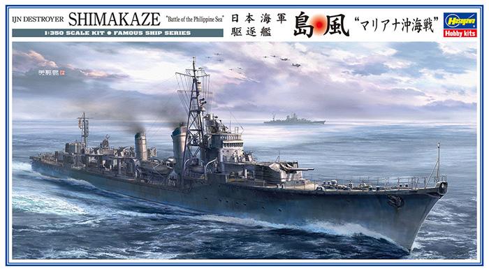 日本海軍 駆逐艦 島風 マリアナ沖海戦プラモデル(ハセガワ1/350 Z帯No.40102)商品画像